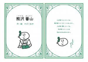 絵本部門特別賞熊沢蕃山
